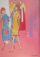 カワイく着こなすアジアの民族衣装