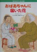 おばあちゃんに届いた花
