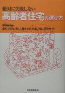 【バーゲン本】絶対に失敗しない高齢者住宅の選び方