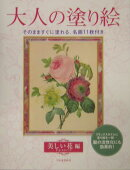 大人の塗り絵 美しい花編