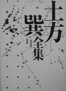 土方巽全集(1)普及版