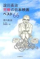 淀川長治究極の日本映画ベスト66
