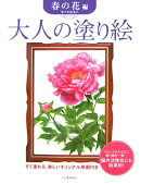 大人の塗り絵(春の花編)