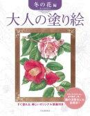 大人の塗り絵 冬の花編
