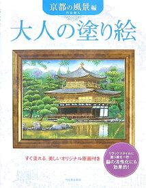 大人の塗り絵(京都の風景編) [ 門馬朝久 ]