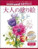 大人の塗り絵(四季の花編) オリジナルカラー20色uni色鉛筆BOX付き