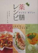 かんたん・おいしい薬膳レシピ