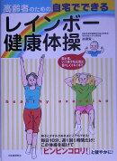 高齢者のための自宅でできるレインボ-健康体操