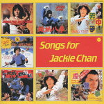 CD復刻版SONGS_FOR_JACKIE_CHAN