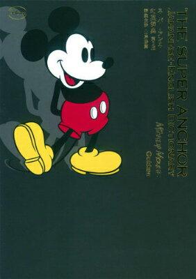 スーパー・アンカー和英辞典 第3版 ミッキーマウス版 [ 山岸勝榮 ]