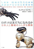 【謝恩価格本】ロボットは友だちになれるか 日本人と機械のふしぎな関係