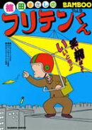 フリテンくん(vol.9)
