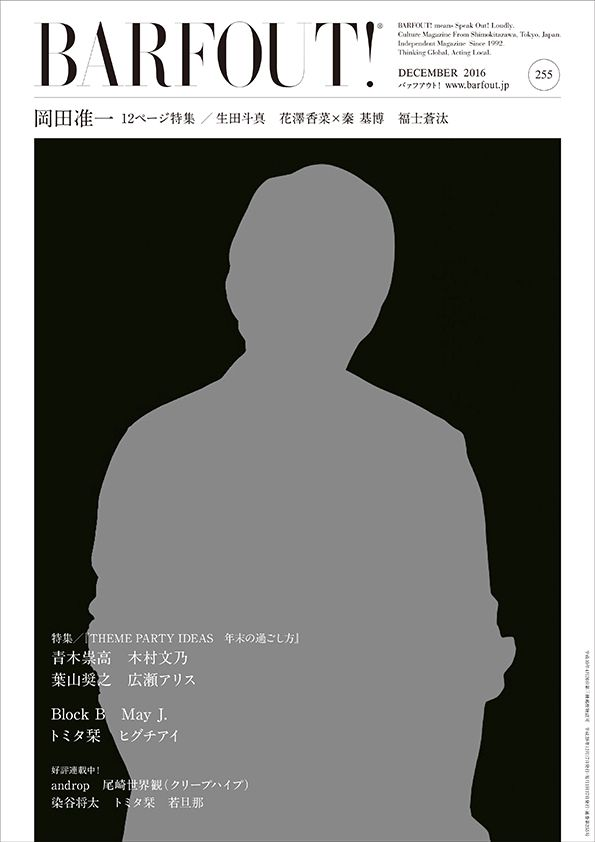 BARFOUT!(255) Culture Magazine From Shi 岡田准一12ページ特集/生田斗真 花澤香菜×秦基博 福士蒼汰 (Brown's books) [ ブラウンズブックス ]