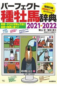パーフェクト種牡馬辞典2021-2022馬券・POG攻略は万全!血統で競馬に勝つ![栗山求]
