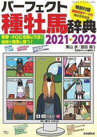 パーフェクト種牡馬辞典2021-2022 馬券・POG攻略は万全!血統で競馬に勝つ! [ 栗山 求 ]