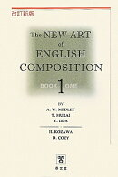 THE NEW ART OF ENGLISH COMPOSITION(第1巻)改訂新版