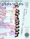 anan特別編集 乃木坂46 真夏の全国ツアー2018 公式SPECIAL BOOK [ マガジンハウス ]