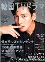 もっと知りたい!韓国TVドラマ(vol.93) (MEDIABOY MOOK)