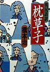 桃尻語訳枕草子(下)