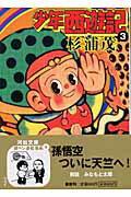 少年西遊記(3)