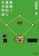 優雅で感傷的な日本野球新装新版