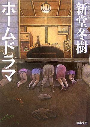 ホームドラマ (河出文庫) [ 新堂冬樹 ]
