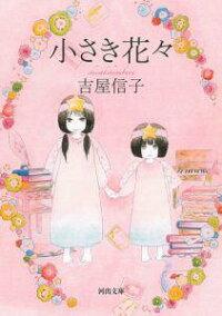 楽天ブックス: 小さき花々 - 吉屋信子 - 9784309410289 : 本