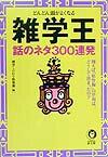 雑学王話のネタ300連発