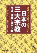 常識として知っておきたい日本の三大宗教