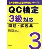QC検定3級対応問題・解説集 (品質管理検定試験受検対策シリーズ)