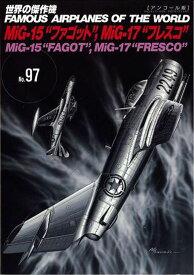 """MiG-15""""ファゴット""""、MiG-17""""フレスコ""""(世界の傑作機No.97[アンコール版])"""