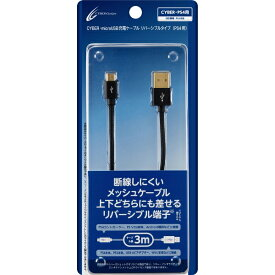 CYBER ・ microUSB充電ケーブル リバーシブルタイプ ( PS4 用) 3m 【コントローラー充電】