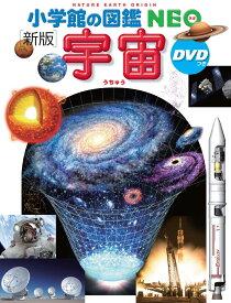 小学館の図鑑NEO〔新版〕 宇宙 DVDつき (小学館の図鑑 NEO) [ 池内 了 ]