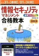 情報セキュリティマネジメント合格教本(平成31年【春期】/01年【秋)