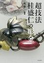 超技法 桂盛仁の彫金 [ 桂 盛仁 ]