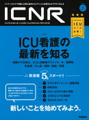 ICNR Vol.5 No.1(Intensive Care Nursing Review)