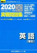 大学入試センター試験実戦問題集英語(筆記)(2020)