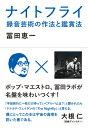 ナイトフライ 録音芸術の作法と鑑賞法 [ 冨田恵一(1962-) ]