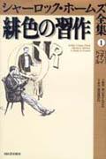 シャーロック・ホームズ全集(第1巻)