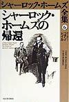 シャーロック・ホームズ全集(第6巻)