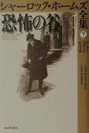 シャーロック・ホームズ全集(第7巻)