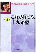 梅沢由香里の囲碁入門(第5巻)