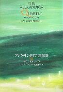 アレクサンドリア四重奏(3)
