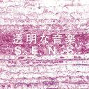 透明な音楽 2 [ S.E.N.S. ]