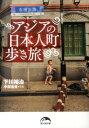 アジアの日本人町歩き旅 (新人物文庫) [ 下川裕治 ]