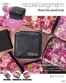 nicolai bergmann flower box pouch book