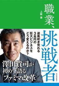 職業、挑戦者 澤田貴司が初めて語る「ファミマ改革」 [ 上阪 徹 ]