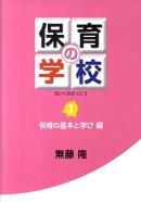 保育の学校(第1巻(保育の基本と学び編))