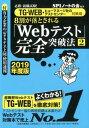 8割が落とされる「Webテスト」完全突破法(2 2019年度版) 必勝・就職試験!/TG-WEB・ヒューマネージ社の [ SPIノートの会 ]