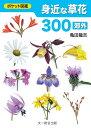 身近な草花300〈郊外〉 (ポケット図鑑) [ 亀田龍吉 ]